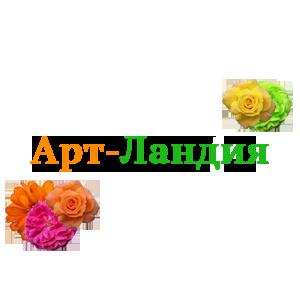 Арт-ландия