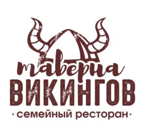 Семейный ресторан «Таверна викингов»