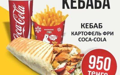 Внимание! Акция в @mag.dak КОМБО по цене КЕБАБА!