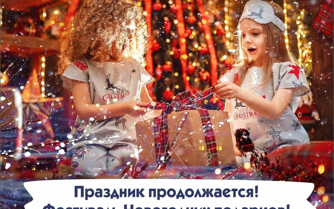 Новогодние праздники и подарки  закончились, но только не у нас!