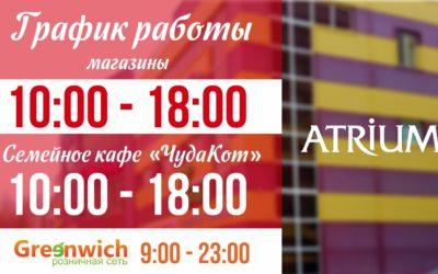 Сообщаем вам о режиме работы ТРЦ «MIRAS» и «Atrium»: