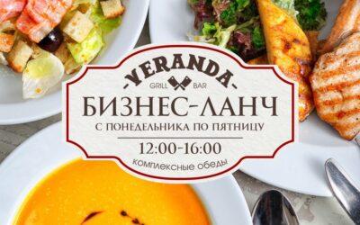 Бизнес-ланчи от Grill&bar «Veranda»!
