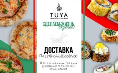Доставка от Restaurant&Bowling «TUYA»