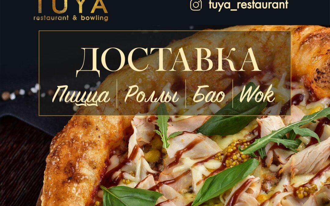 Доставка от Restaurant&Bowling «TUYA»!