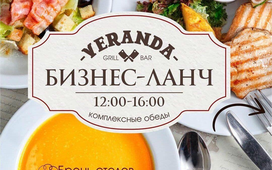 Бизнес-ланчи в Grill&bar «Veranda»!